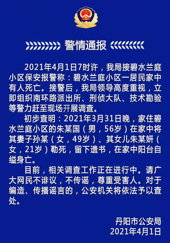 江苏丹阳一56岁男子勒死妻女后自缢身亡,警方通报图片