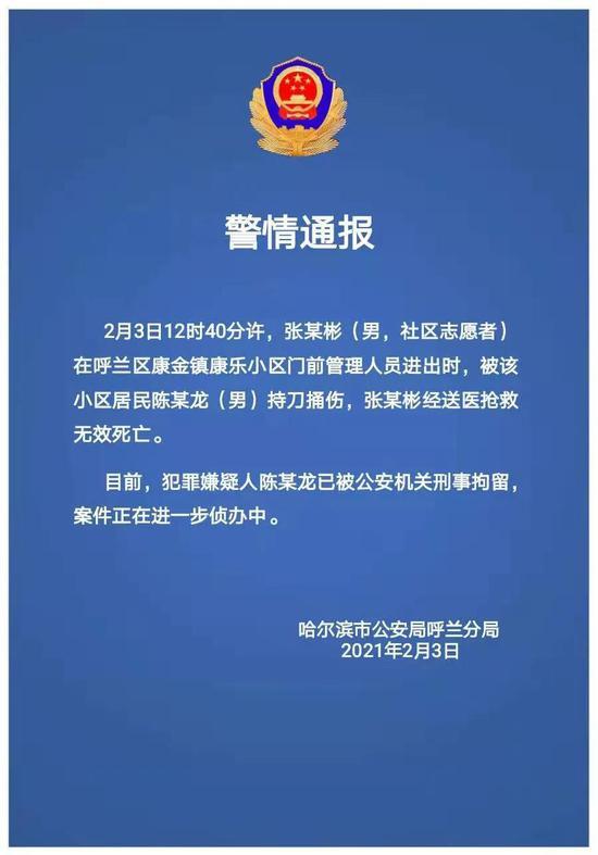 哈尔滨呼兰区一社区志愿者被捅身亡 警方:嫌疑人已被刑拘图片