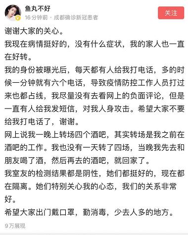 成都确诊女孩赵某再发声:现在没什么症状,希望大家不要给我打电话了图片