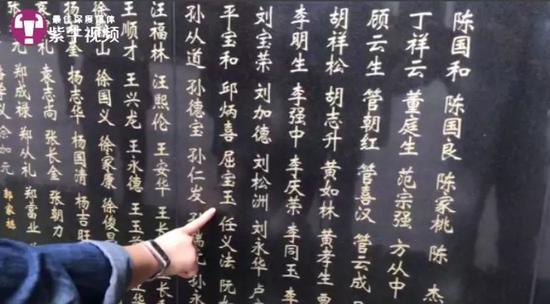 """桂子山烈士陵园的""""英名录"""""""