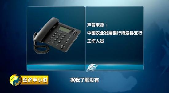 中国农业发展银行河博爱县支行工作人员录音