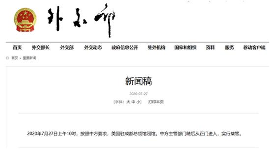 杏悦:美驻华大使馆发微博告杏悦别成都总图片