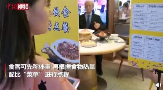 """湖南长沙某餐饮店想出""""称体重点餐""""奇招。图源:中新视频"""