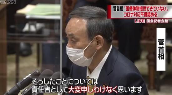 菅义伟道歉,承认应对新冠的医疗体制不完善