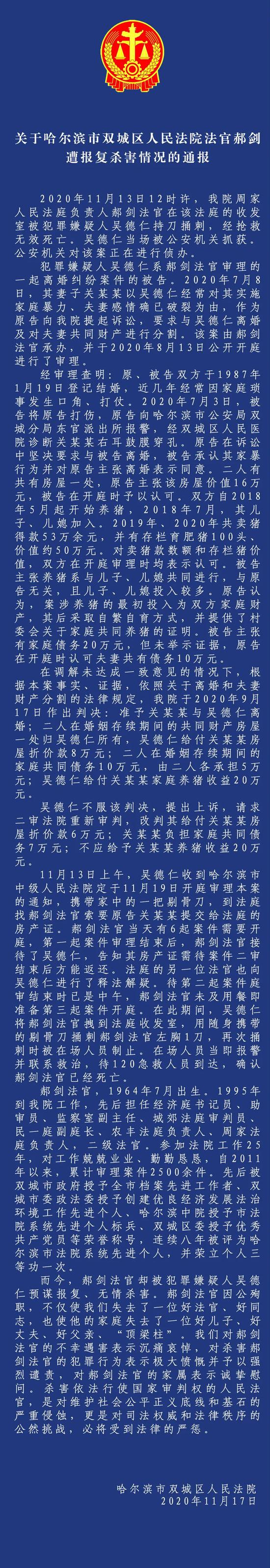 关于哈尔滨市双城区人民法院法官郝剑遭报复杀害情况的通报图片