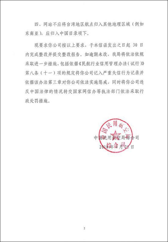 《华盛顿邮报》专栏作家罗金(Josh Rogin)公开中国民航局去函美联航的整改通知。(图片截自《华盛顿邮报》网站)
