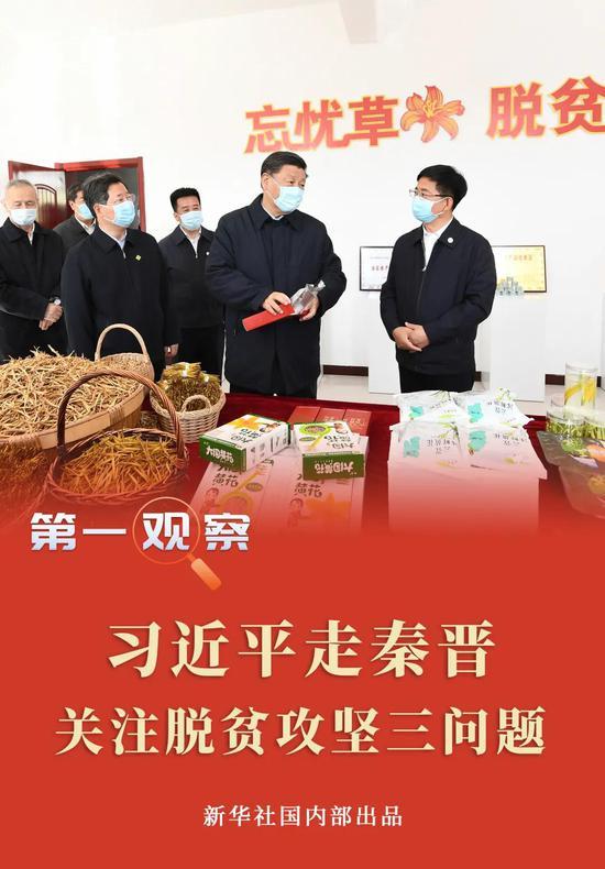 高德平台:近平走秦高德平台晋关注脱贫攻图片