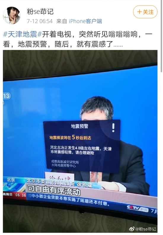 唐山5.1级地震前 电视里弹出了预警信息图片