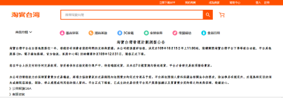 """被迫年底下线,""""淘宝台湾""""经历了什么?图片"""