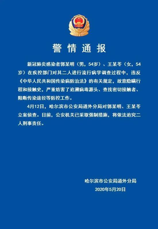 哈尔滨:郭某明等2人故意隐瞒行程和接触史,将追刑责图片
