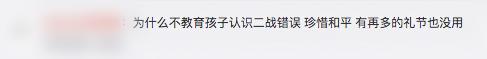 """""""对抗中国,播种仇恨,不是日本的最好选择。"""""""