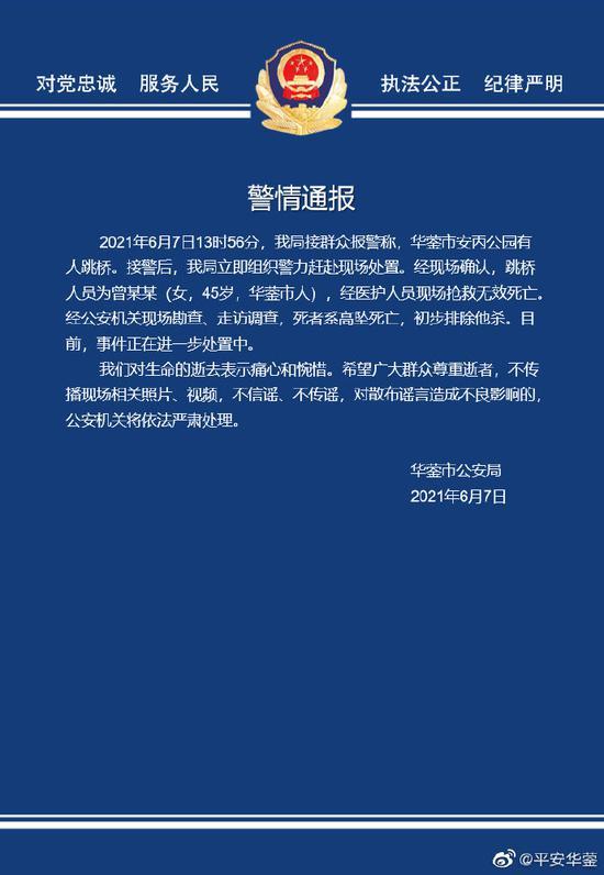 「杏悦」华蓥一45岁女子跳桥身亡杏悦警方初步排除图片