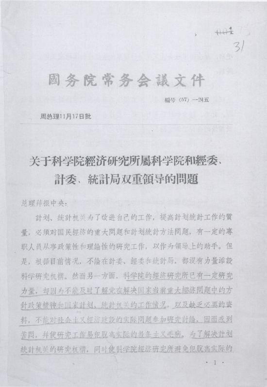1957年11月17日,经周总理批准,国务院常务会议发布关于经济所归属科学院和经委计委双重领导的文件。图片来源:中国科学院档案馆