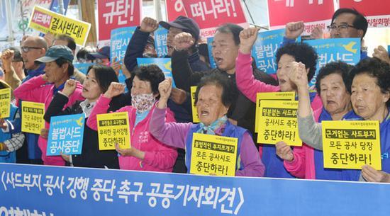 """11日上午,反""""萨德""""团体举行记者会,对施工表示反对"""