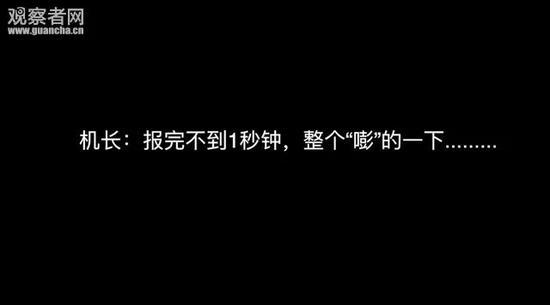 """川航机长""""超淡定""""录音曝光 网友:听得眼眶湿了"""