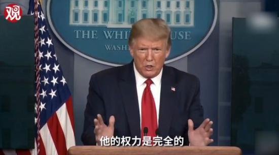 """13日,特朗普声称总统有""""完全的权力""""遭围攻 视频截图"""