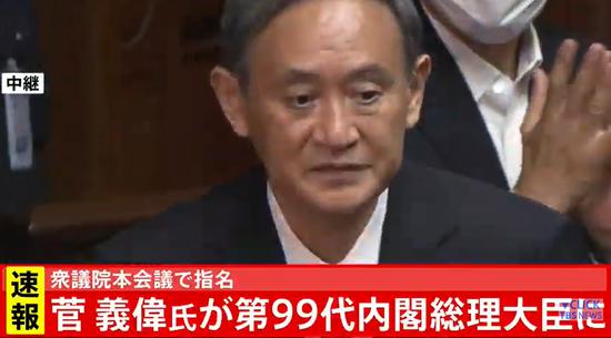 菅义伟正式出任日本新首相 图源:TBS新闻网
