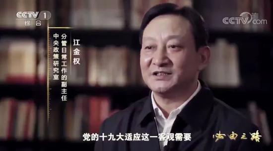 江金权升任中央政策研究室主任图片