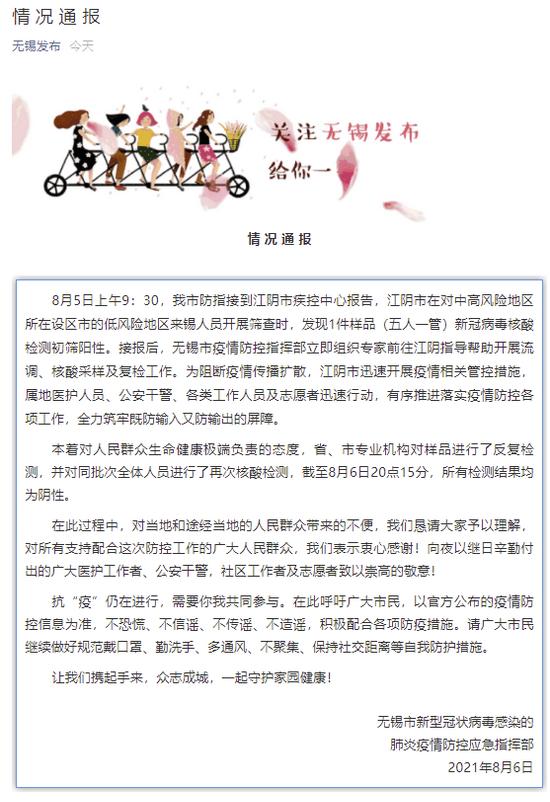 """江苏无锡通报""""江阴发现1件样品核酸初筛阳性"""":同批次全体人员再次检测结果为阴性"""