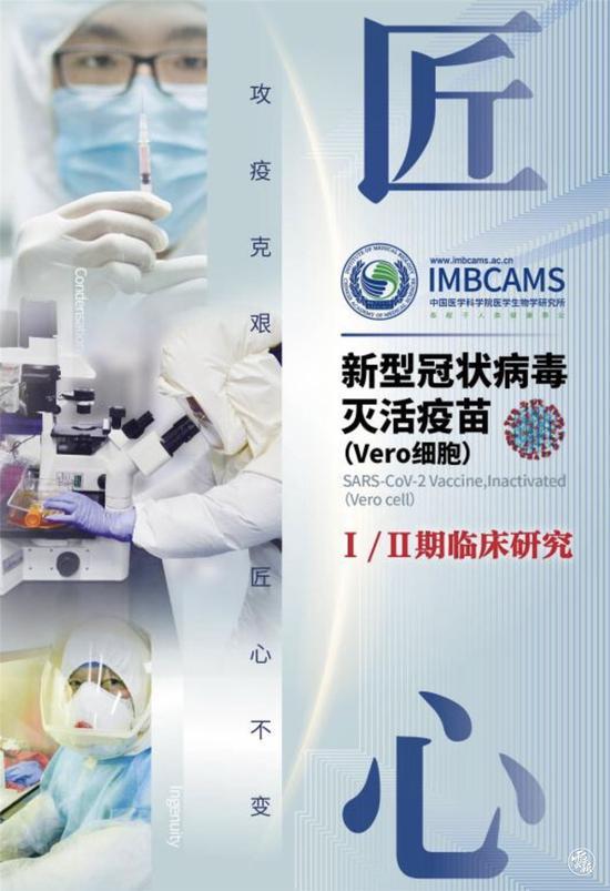 好消息!中国医学科学院新冠疫苗获批进入临床试验图片