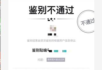 社区团购曝品控隐忧:599元买阿玛尼手表,难验真身