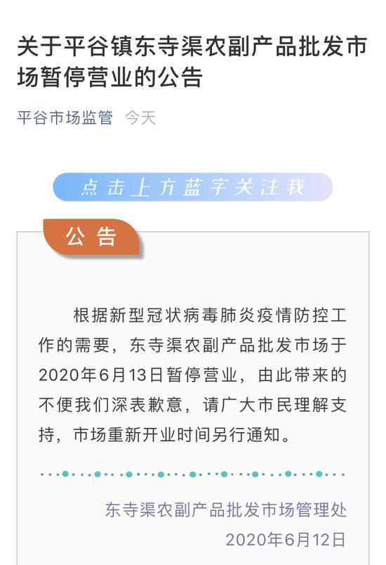 北京平谷镇东寺渠农副产品批发市场明起暂停营业图片