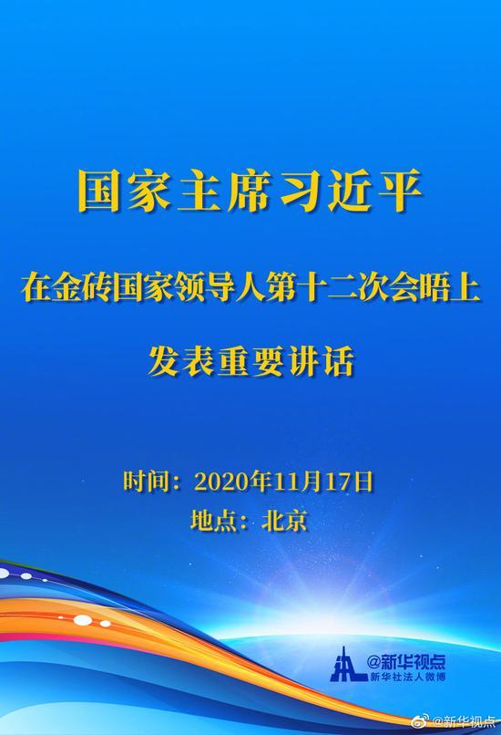 国家主席习近平在金砖国家领导人第十二次会晤上发表重要讲话图片
