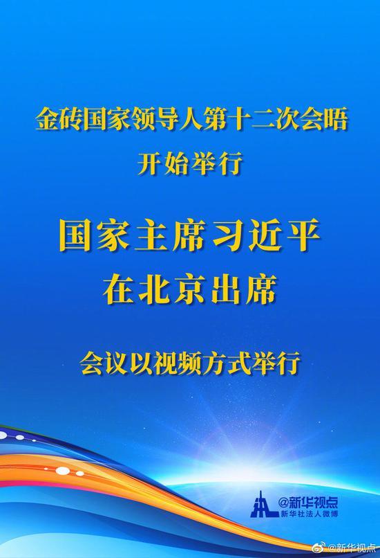 金砖国家领导人第十二次会晤开始举行 习近平在北京出席图片