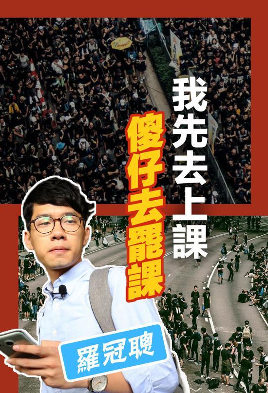 人民日報:罷課?港獨挖坑學生千萬別跳