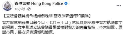 """""""毒媒""""引述反对派立法会议员对警方失实指控 港警回应图片"""