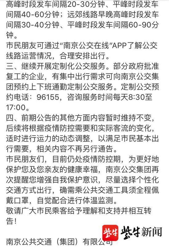 2月17日起 南京公交线路将陆续恢复正常运营图片