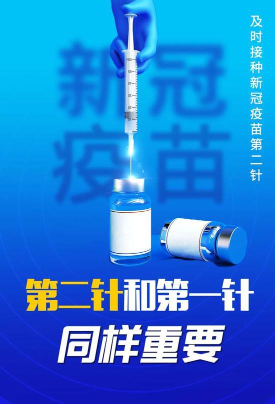 7月1日以后,呼和浩特不再集中接种第二剂次新冠疫苗