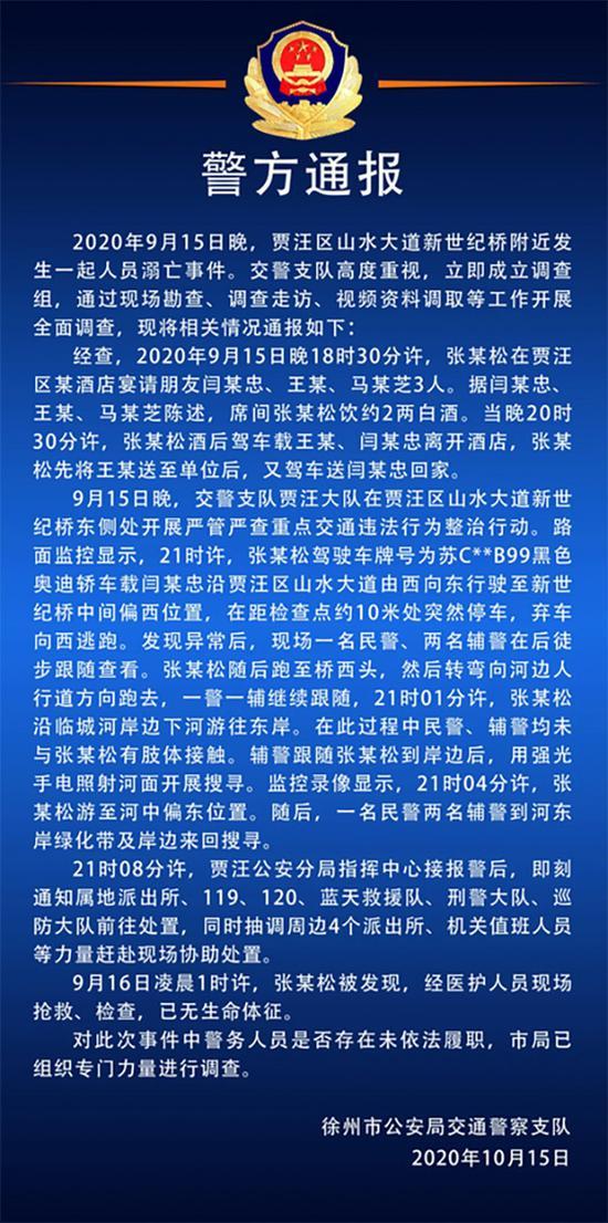 """徐州警方通报""""被查酒驾男子坠河溺亡"""":调查是否未依法履职图片"""