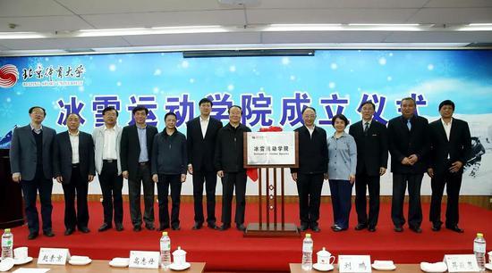 2016年4月,北京体育大学成立冰雪运动学院。来源:北京体育大学官网