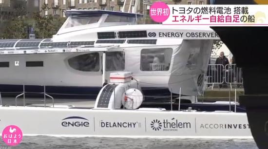 世上第一艘能源自足船从法国驶向