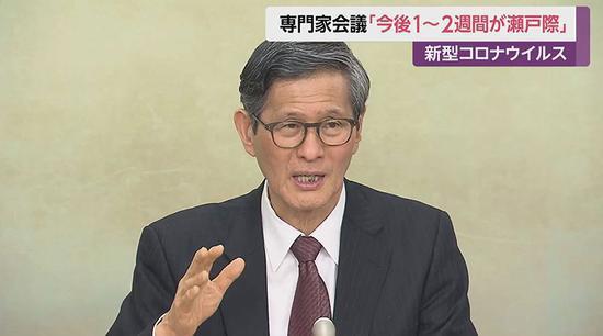 新冠病毒对策专家会议上,会议副主席尾身茂指出,未来1至2周,将决定新冠病毒在日本是急速扩大还是逐步缓和。(图片来源于网络)