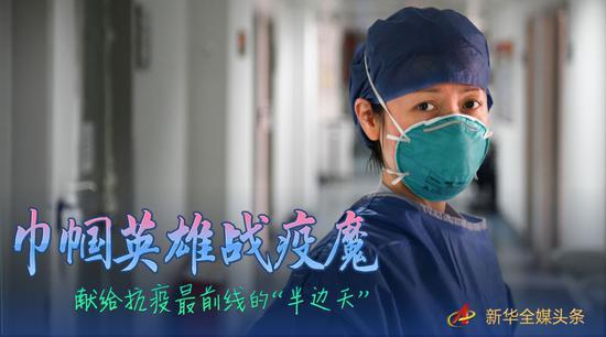 巾帼英雄战疫魔蓝冠——献给抗疫最前线的半边,蓝冠图片