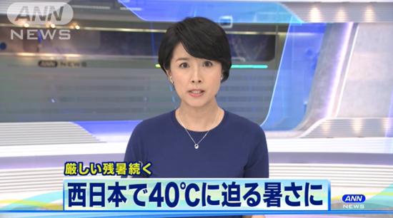 日媒报道日本酷暑(朝日电视台)
