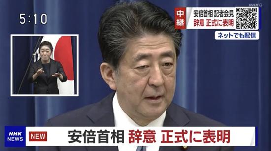 安倍8月28日宣布辞职(NHK)