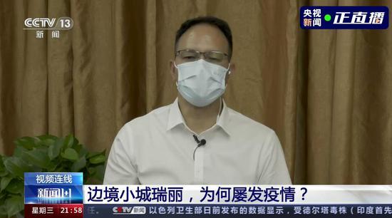 瑞丽市长:有信心决心把传染源控制在姐告、瑞丽
