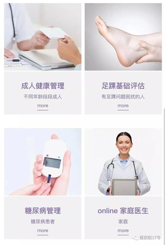 ▲丁香诊所(杭州滨江店)官方网站截图