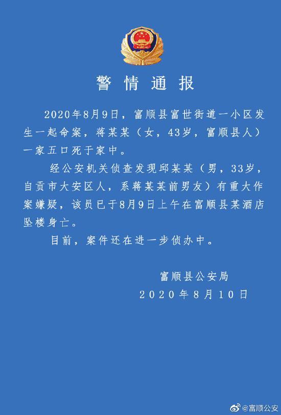 四川一家五口家中遇害,嫌疑人坠楼身亡
