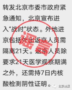 """辟谣!网传""""北京市委市政府紧急通知""""不实图片"""