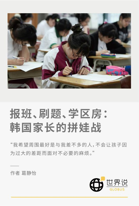 报班、刷题、学区房:韩国家长的