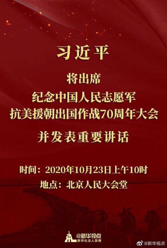 纪念中国人民志愿军抗美援朝出国作战70周年大会23日上午在京隆重举行图片