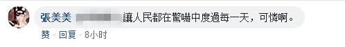 台南地震 民众听到爆炸声吓一跳:以为解放军来了VD8387