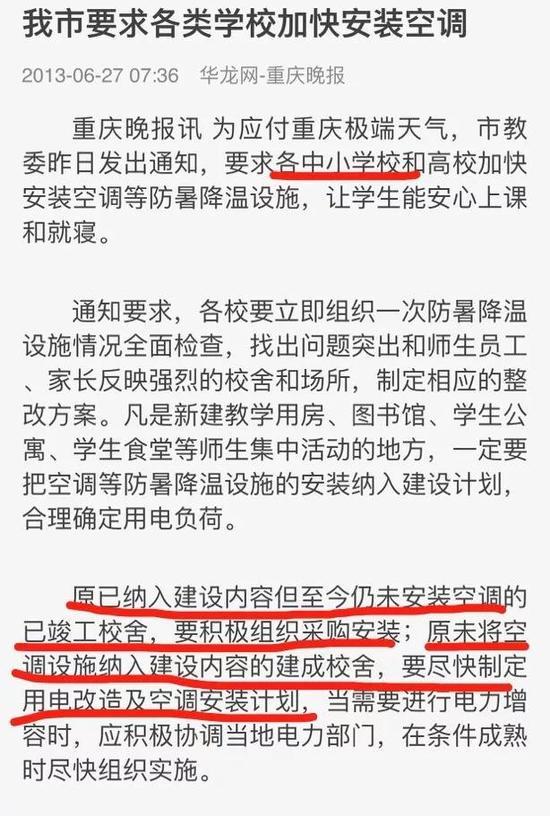 而在杭州,部分学校已经有好消息传来: