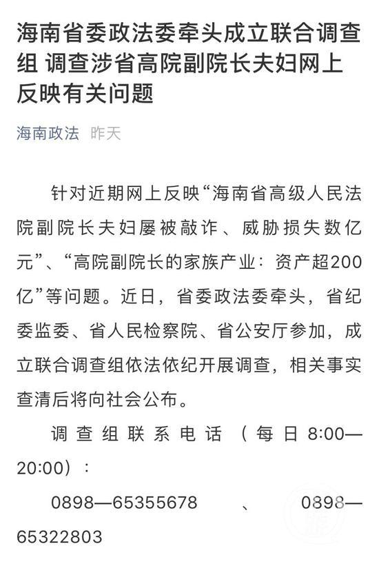 ▲海南省委政法委發佈通報稱已組成聯合調查組介入調查。網頁截圖