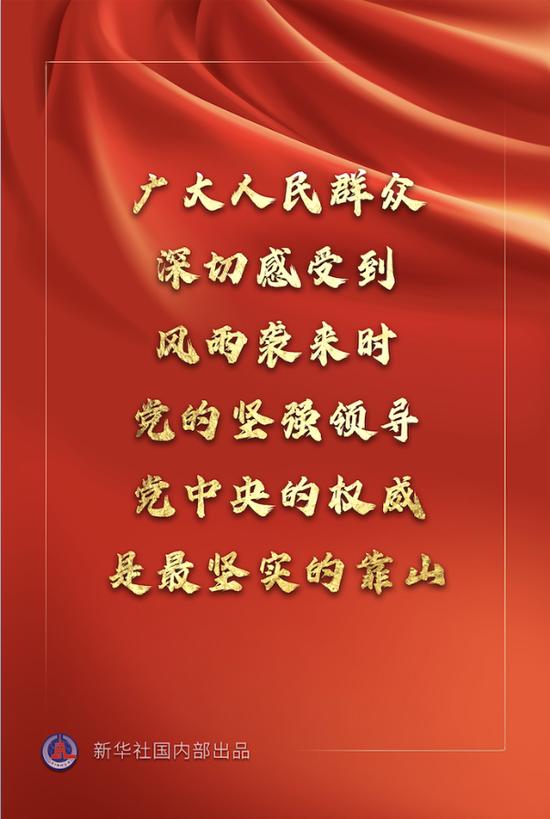 习近平在十九届中央纪委五次全会讲话金句图片