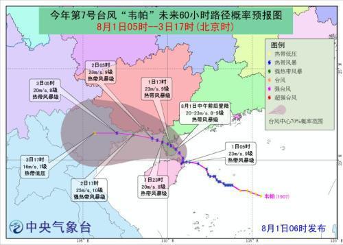 台风韦帕登陆海南文昌 江淮江南等地有高温天气|海南